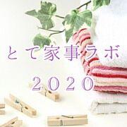 とて家事ラボ「4期生・夏組」募集のお知らせ【~6/25】