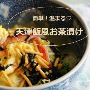 卵をたっぷりとれて温まる「天津飯風お茶漬け」