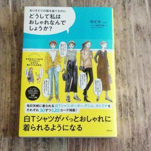秋服を買う前に。予習におすすめしたい本『ありきたりの服を着てるのにどうして私はおしゃれなんでしょうか?』