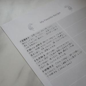 【ネットプリント無料配布】よく作るレシピをすぐ確認できるシート