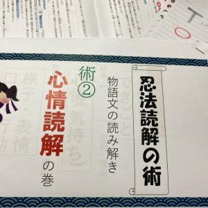 セミナーの練習【四天王寺中学受験ブログ】