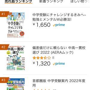 本日発売!【四天王寺中学受験ブログ】