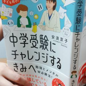子供のなぞ【四天王寺中学受験ブログ】
