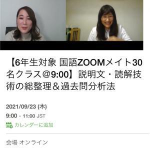 オンライン国語授業【四天王寺中学受験ブログ】