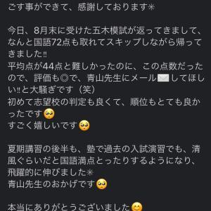 嬉しいご報告【四天王寺中学受験ブログ】