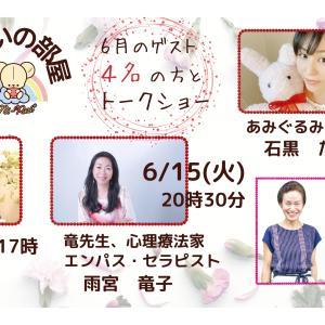 【6月インスタライブ情報】4名の方とLIVEします!