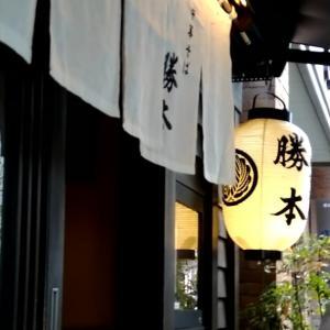 【へそログ】勝本 水道橋店