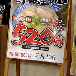 【へそログ】博多とんこつ鶴亀堂