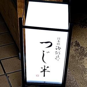 【へそログ】日本橋海鮮丼 つじ半 神楽坂店