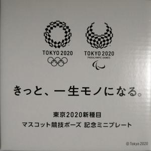 【へそ銭】TOKYO2020