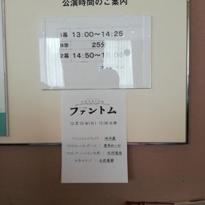 ミュージカル「ファントム」を観劇!