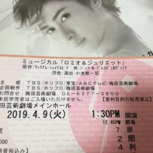 ミュージカル「ロミオ&ジュリエット」を観劇!