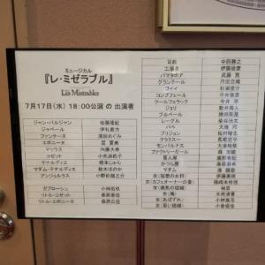 ミュージカル「レ·ミゼラブル」2回目観劇!