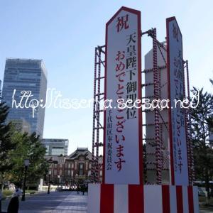 東京駅・皇居周辺でIN活