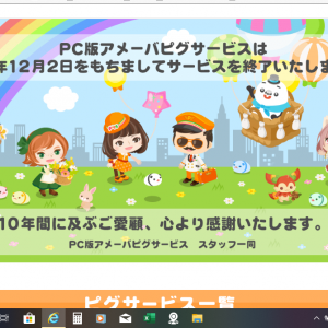 PC版アメーバピグ サービス終了 / Adieu PIGGLIFE