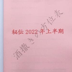 秘伝 酒撒きの方位表 2022年上半期版販売のお知らせ