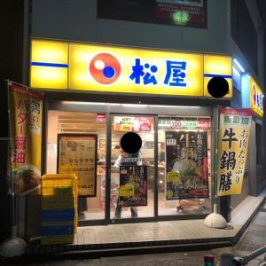【街角グルメ】松屋で牛鍋膳(590円)