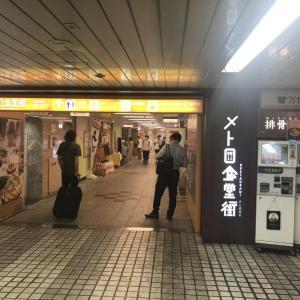 【街角グルメ】新宿の「メトロ食堂街」が閉店へ!