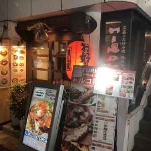【街角グルメ】下北沢でお好み焼きなら「広島鉄板焼き HIROKI」へ!(東京都世田谷区)