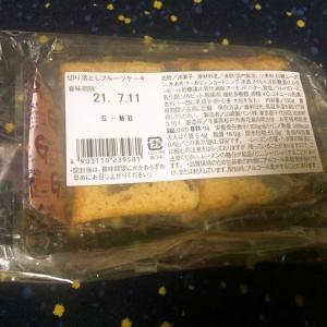 【おやつスケッチ】お財布に嬉しい「切り落としケーキ」