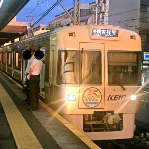 【鉄道スケッチ】夕陽に照らされた井の頭線「ヘッドマーク付電車」