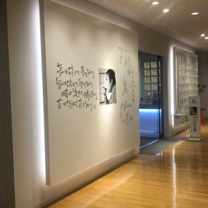 【街角スケッチ】明治大学内にある「阿久悠記念館」に行ってきました!