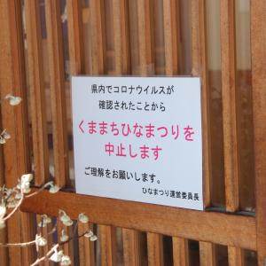 くままちひな祭り in 久万高原町