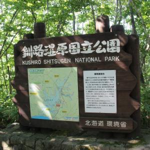 北海道道東地方旅行記5 第4日目 釧路