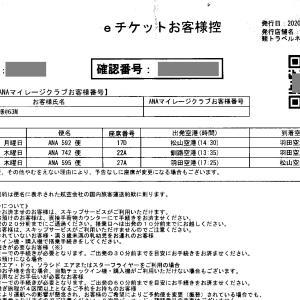 北海道道東地方旅行記2 第1日目 網走