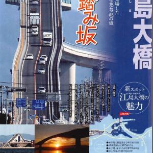 島根旅行記4 第3日目① 美保関、境港