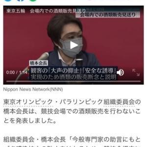 東京オリンピック、酒類禁止へ・・・我が家の会話は〜