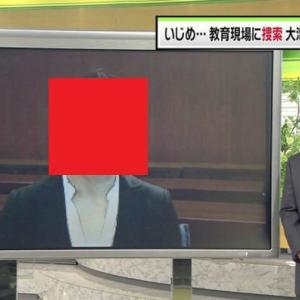 【※TV画像】「越直美 大津いじめ 顔が歪む」でググってみてください。→めちゃくちゃ不気味な画像が出てきた…