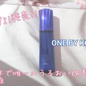日本で唯一のうるおい改善美容液!