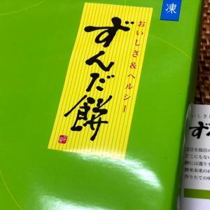 枝豆のお餅⁉️ずんだ茶寮です💕💕💕