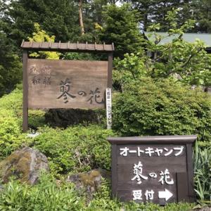 蓼の花オートキャンプ場②