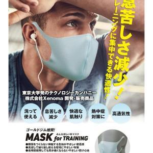 GGマスク事情