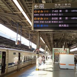 大阪→東京
