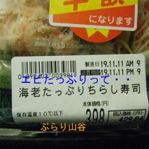 海老たっぷりちらし寿司 どっちやねん!?