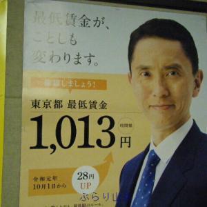 東京都の最低賃金