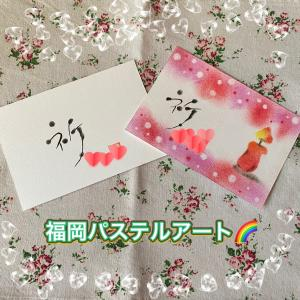 福岡 北九州パステリア書初級5✨