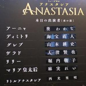 ミュージカル「アナスタシア」