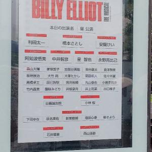ミュージカル「ビリー・エリオット」オープニング公演