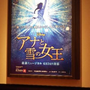 ミュージカル「アナと雪の女王」