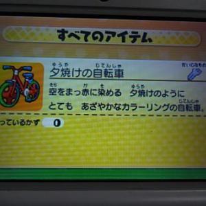 妖怪ウォッチ2真打 自転車 入手方法