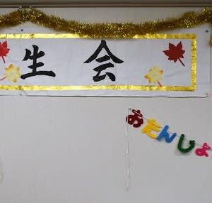 新光風台・悠友会(老人会)の誕生会に参加。