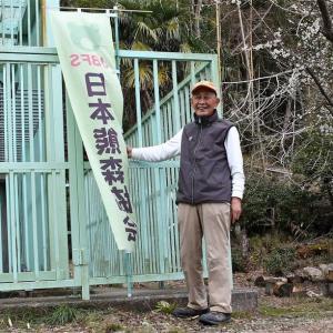 冷たい風の中を高代寺。獣舎の見回りに登りました。