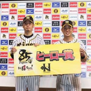 阪神タイガースが四連勝!