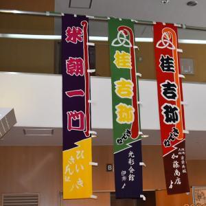 ユーベルホールで落語を楽しみました。