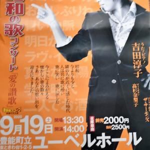 北海道歌旅座のコンサートで懐かしい歌を聴き感動。