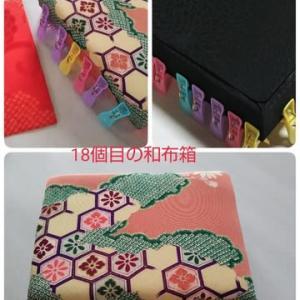 18個目の和布の箱